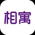 相寓 V4.2.23 iPhone版