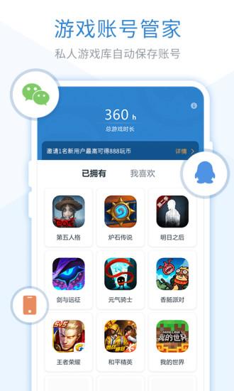 轻玩 V1.0.987 安卓版截图3