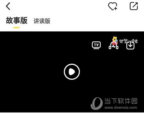 樊登小读者视频