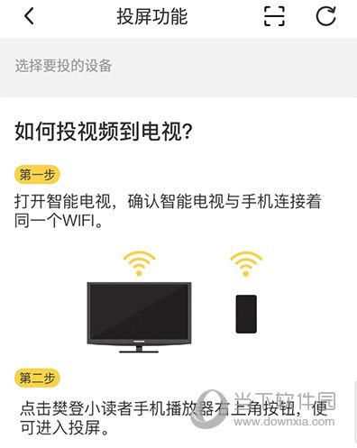 樊登小读者连接设备