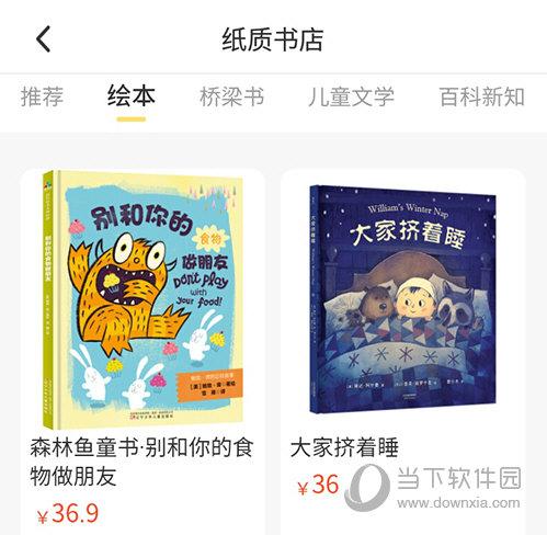 樊登小读者纸质书店