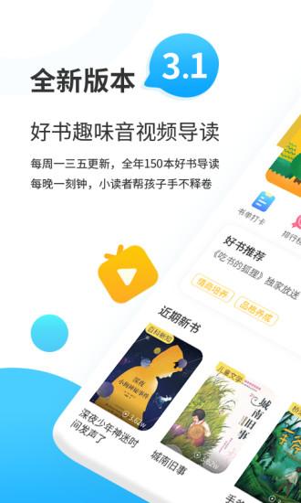 樊登小读者 V3.1.1 安卓官方版截图1
