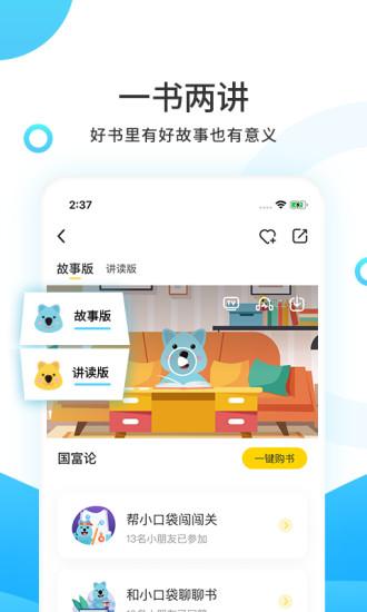 樊登小读者 V3.1.1 安卓官方版截图3