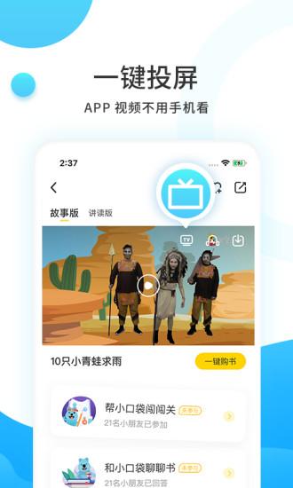 樊登小读者 V3.1.1 安卓官方版截图5