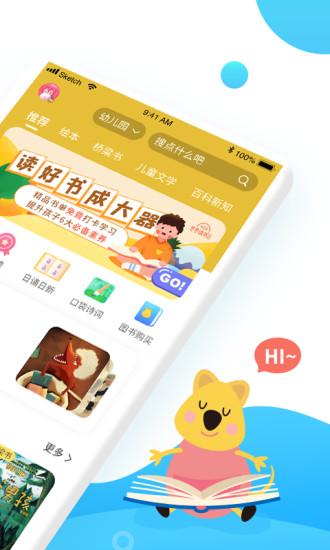 樊登小读者 V3.1.1 安卓官方版截图2