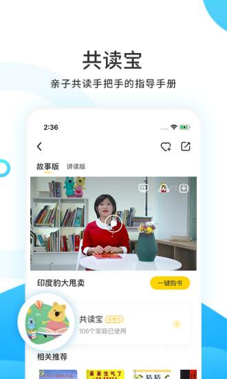 樊登小读者 V3.1.1 安卓官方版截图4