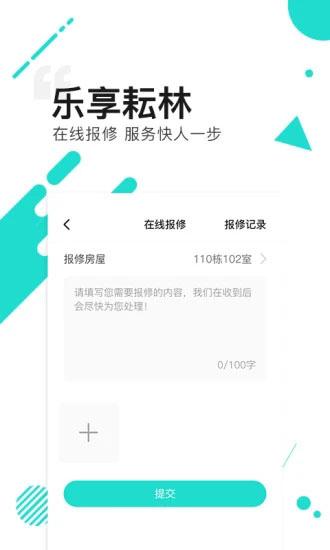 乐享耘林 V3.5.1 安卓版截图3