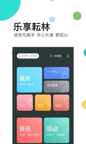 乐享耘林 V3.5.1 安卓版截图1