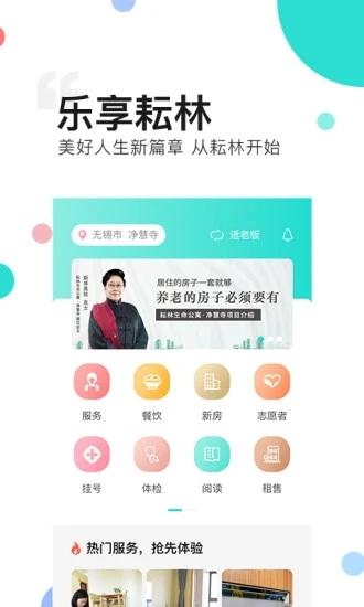 乐享耘林 V3.5.1 安卓版截图4