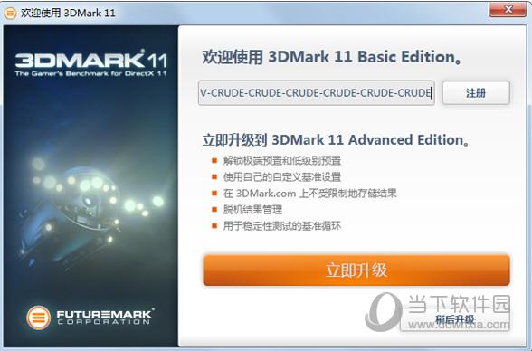 3dmark11中文专业版