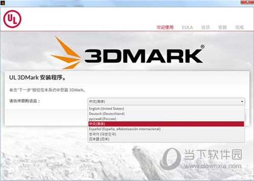 3DMark2020破解下载