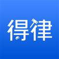 得律 V1.0.0 安卓版