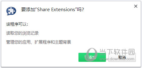 Share Extensions
