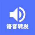 微信转发语音 V1.0.2 安卓版