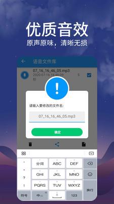 微信转发语音 V1.0.2 安卓版截图2
