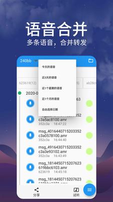 微信转发语音 V1.0.2 安卓版截图3