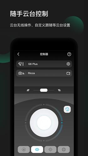 Feiyu ON(飞宇手持云台软件) V3.2.31 安卓版截图2