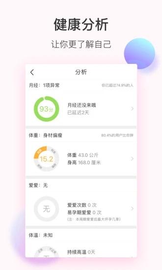美柚 V7.9.0 安卓版截图5
