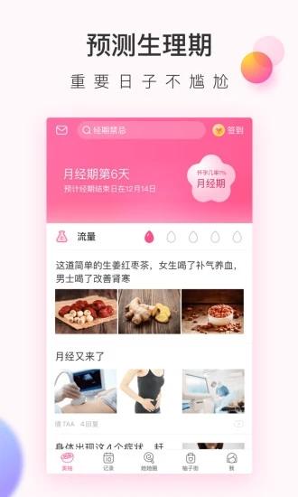 美柚 V7.9.0 安卓版截图4