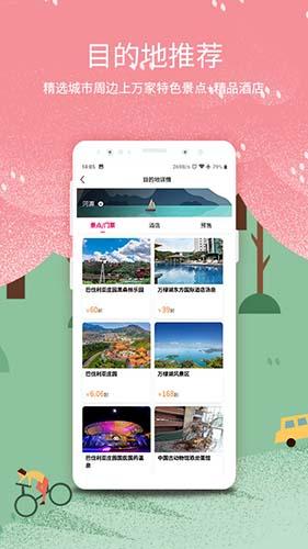 放假旅游网 V2.9.5 安卓版截图3