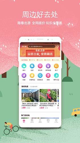 放假旅游网 V2.9.5 安卓版截图2