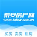 泰安房产网 V3.4.0 安卓版