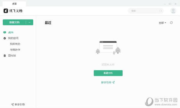 讯飞文档电脑版