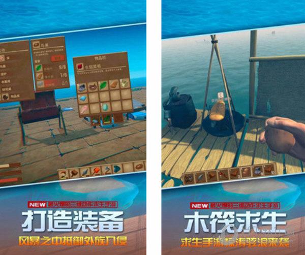 木筏冒险电脑版