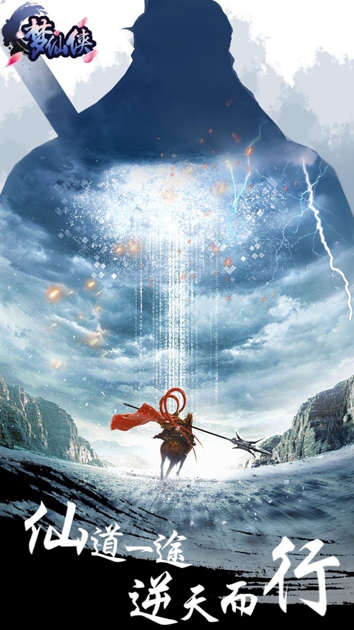梦仙侠 V1.0.2 安卓版截图1