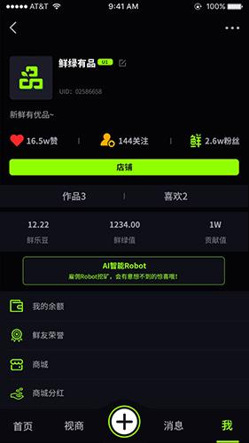 鲜绿有品 V1.1.2 安卓版截图3
