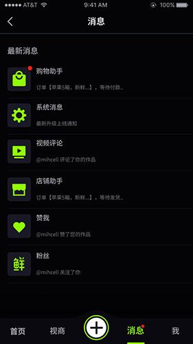 鲜绿有品 V1.1.2 安卓版截图4