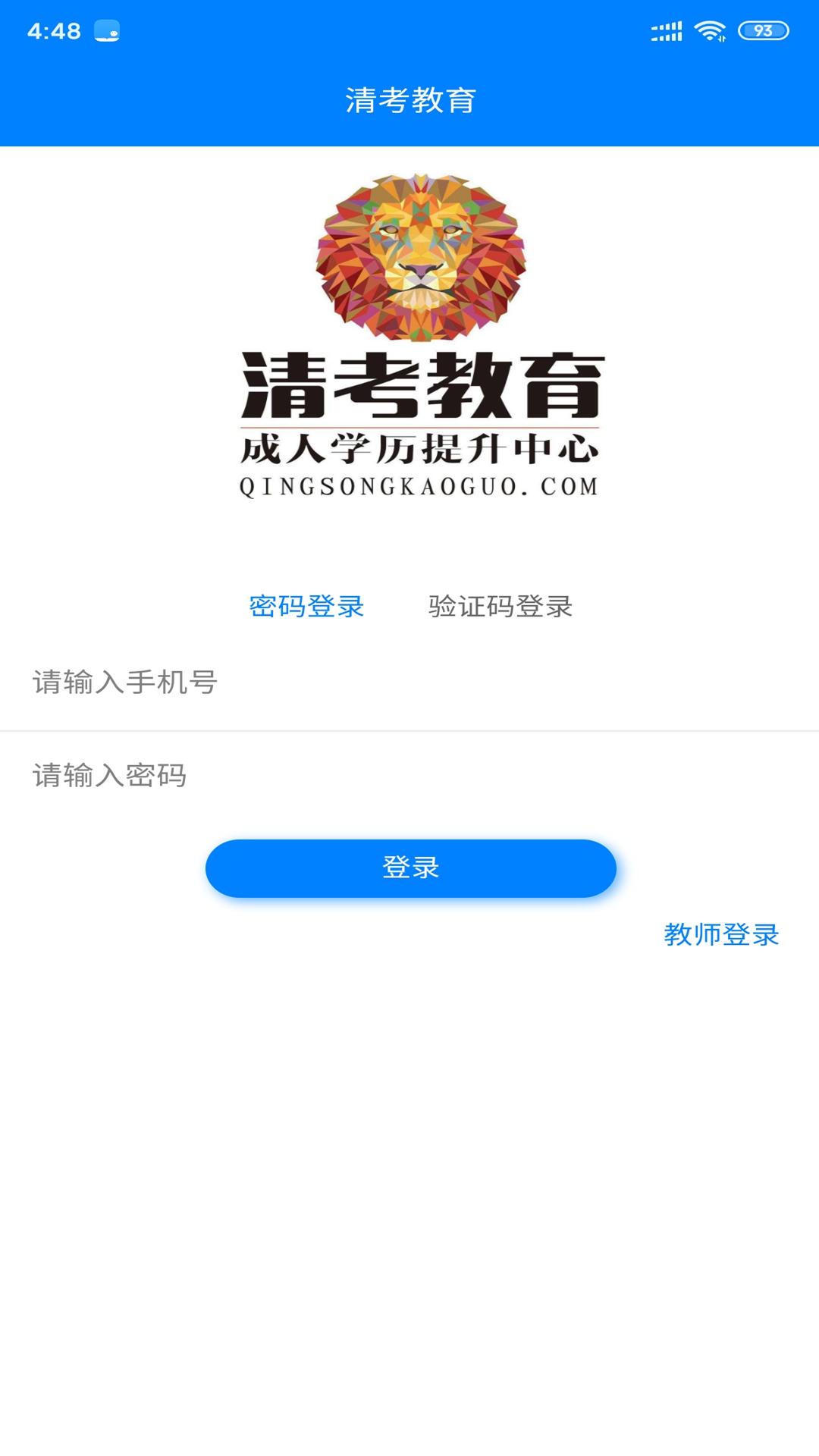 清考教育 V1.2.6 安卓版截图3