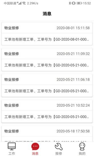管家物业 V1.1.20 安卓版截图2