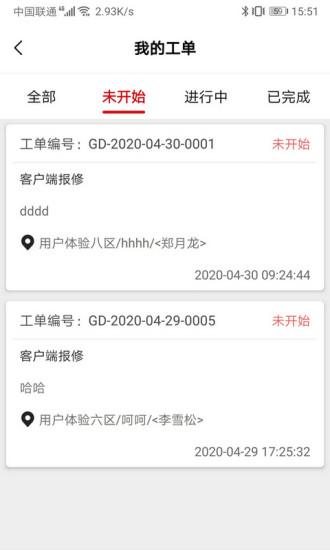 管家物业 V1.1.20 安卓版截图5