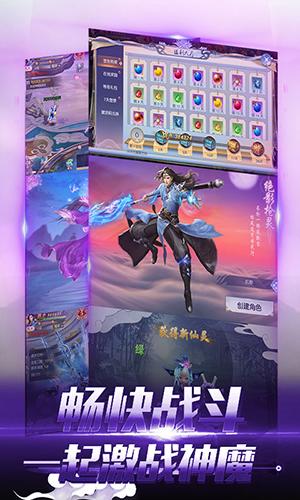 剑道仙语满V版 V1.00.00 安卓版截图2