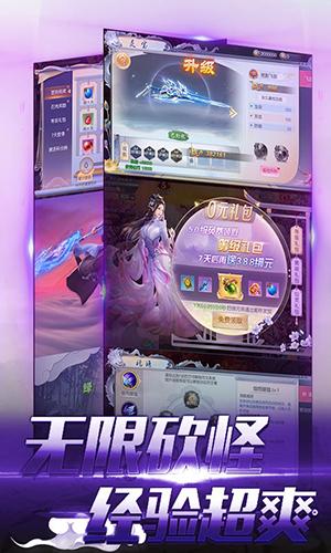 剑道仙语满V版 V1.00.00 安卓版截图3