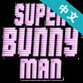 超级兔子人双人版 V1.16 安卓版