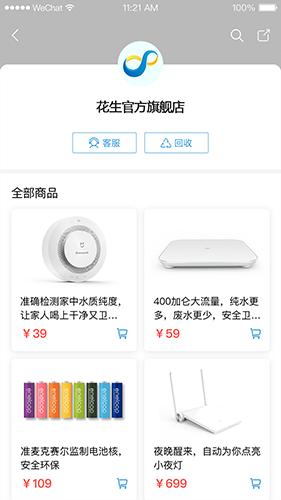花生易购 V1.0 安卓版截图3