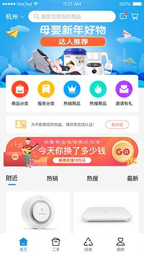花生易购 V1.0 安卓版截图4