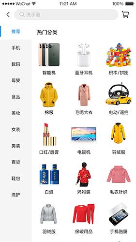 花生易购 V1.0 安卓版截图2