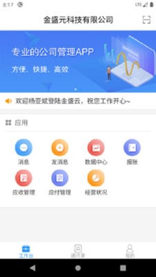 金盛云 V1.2.0 安卓版截图3