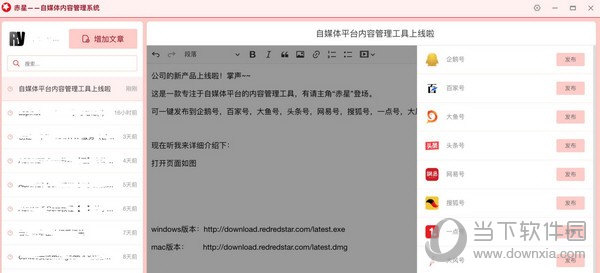 赤星自媒体平台内容管理系统