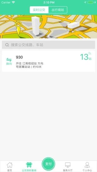 东城公交 V1.2.4 安卓版截图1