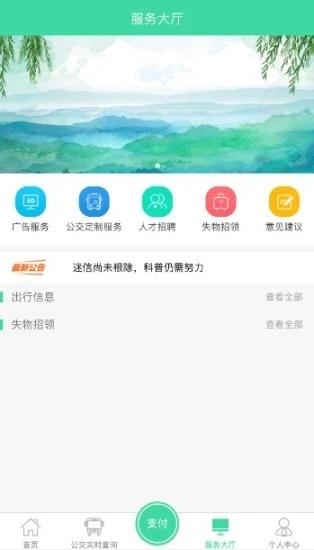 东城公交 V1.2.4 安卓版截图3