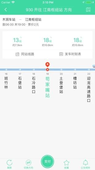 东城公交 V1.2.4 安卓版截图2
