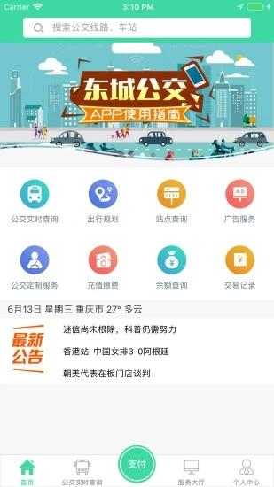 东城公交 V1.2.4 安卓版截图4
