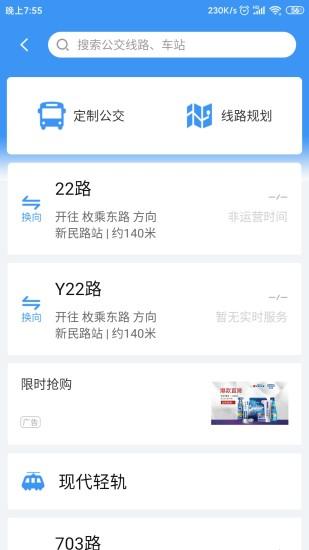 城客e家 V3.5.1 安卓版截图2