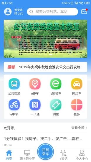 城客e家 V3.5.1 安卓版截图1