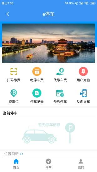城客e家 V3.5.1 安卓版截图3