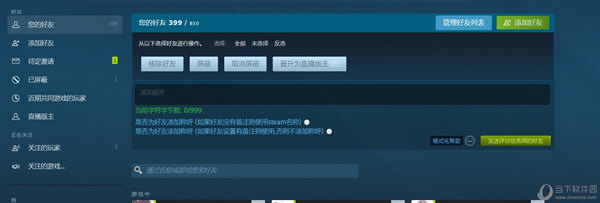 Steam assistant